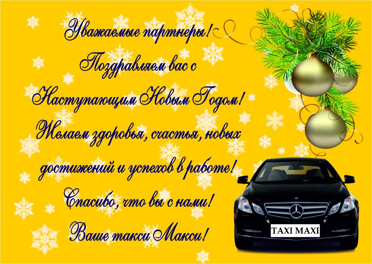 Такси МАКСИ - поздравляет вас С НОВЫМ ГОДОМ